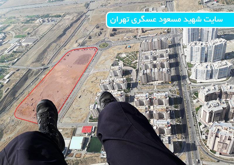 باشگاه هوایی اوج - محل لندینگ سایت شهید عسگری